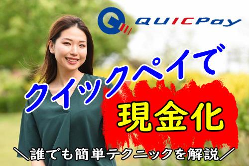 QUICPay現金化