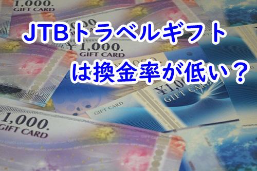 JTBトラベルギフト