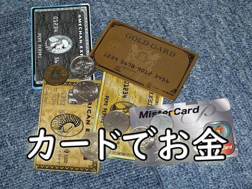 カードでお金が欲しいときに即実践できる【絶対おススメ業者】超簡単テク