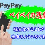 PayPay現金化