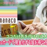 nanaco現金化