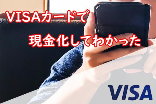 VISAカード現金化