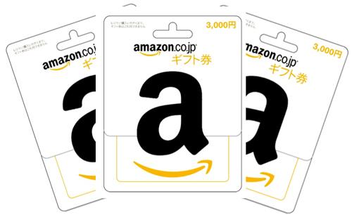 Amazonギフト券買取を90%以上で現金にできる店舗を全部載せます!