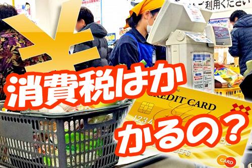 ギフト券を購入するにあたって消費税はかかるの?