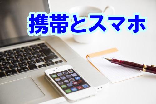 携帯とスマホ