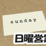 土曜、日曜、祝日でもAmazonギフト券を即日換金できる店舗はあるの?