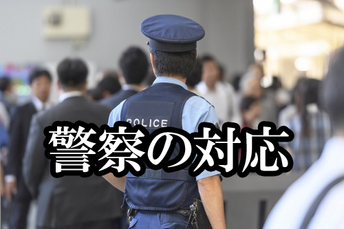 警察の対応