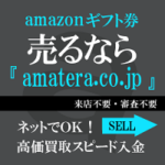 amateraの店舗詳細と特徴