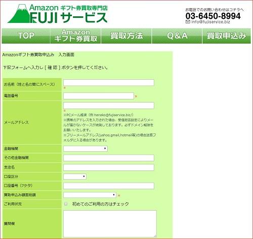 FUJIサービス申込み手順2