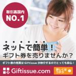 giftissue【ギフティッシュ】の店舗詳細と特徴