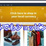 海外のamazonで日本のギフト券を使ってショッピングできるかやってみる?