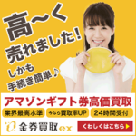 金券買取EXの店舗詳細と特徴