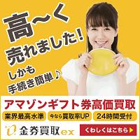 金券買取EXアイキャッチ