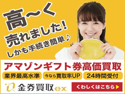 金券買取EX公式サイト