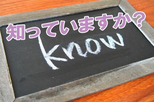 知っていますか?
