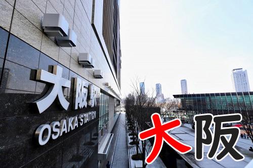 大阪で現金化するなら今話題の店舗とおすすめの業者の傾向