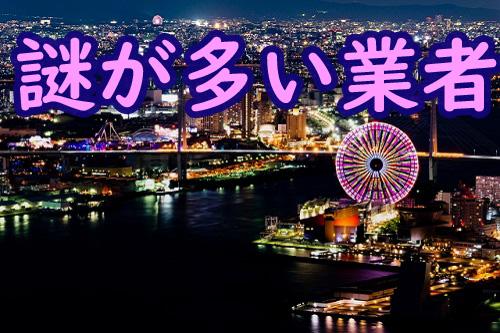 大阪の謎が多い業者