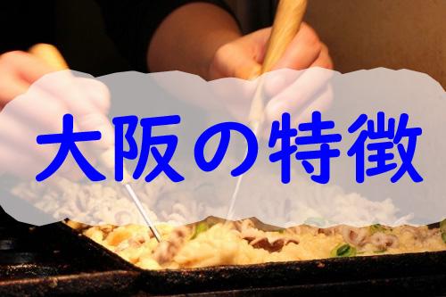 大阪の特徴