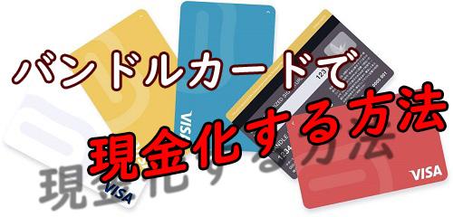 バンドルカード現金化
