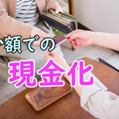 1万円程度の小額でも現金化業者を利用することは可能なのでしょうか?
