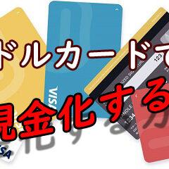 バンドルカードで現金化する話題の高換金率を検証してみた
