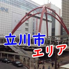立川市エリアで現金化するなら地元のおすすめ店舗を教えて【東京都】