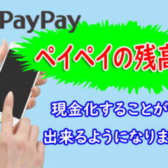 PayPay残高の現金化が可能になった!?公式にはペイペイマネーのみ対応!