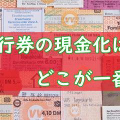 旅行券の現金化はどこが一番?